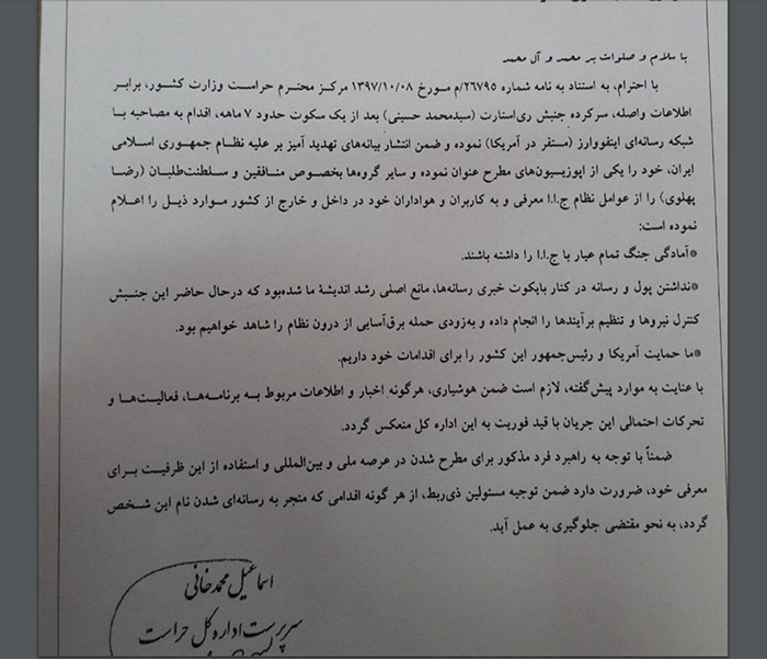 Leaked Memo: Iran Ministry of Information Says Infowars Broke Silence On Populist Movement 'Restart'
