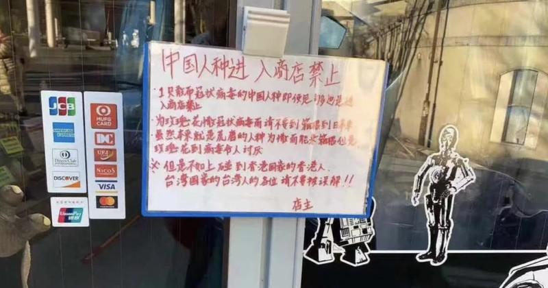 """Japanese Shopkeeper Hangs Sign in Response to Coronavirus Panic: """"No Chinese Allowed"""""""
