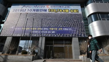 Secretive Cult Linked To Coronavirus Outbreak In South Korea Held Meetings In Wuhan