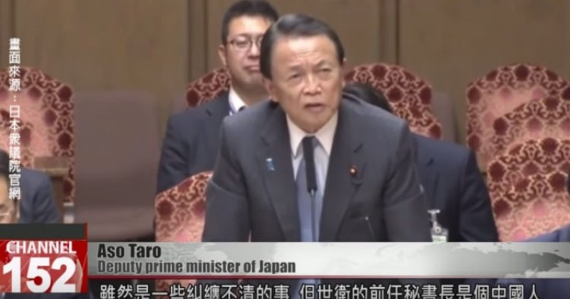 Japanese VP: The WHO Should be Renamed the 'Chinese Health Organization'